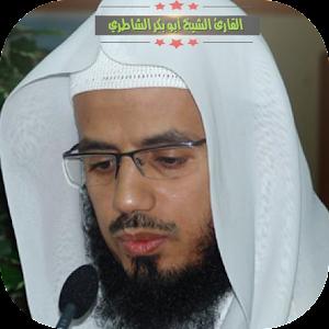 قرآن كريم - أبو بكر الشاطري