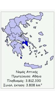 Νομοί της Ελλάδας - screenshot thumbnail
