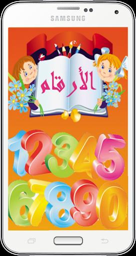 نشيد الأرقام العربية