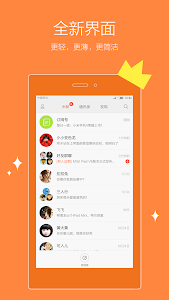 MiTalk Messenger v1.0.1167