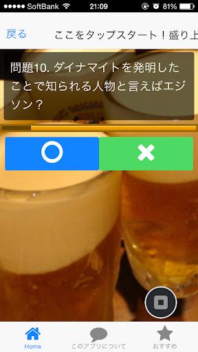 忘年会盛り上がりクイズ 娛樂 App-愛順發玩APP