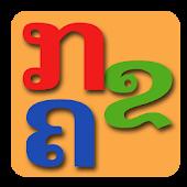 Lao ABC