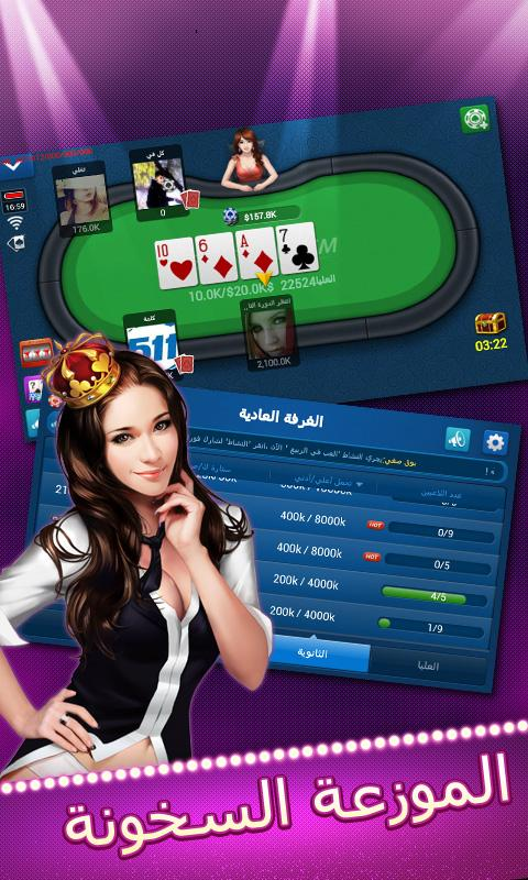 بوكر تكساس بويا(texas poker) - screenshot