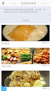 香港美食|玩旅遊App免費|玩APPs