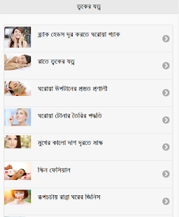 Skin Care in Bangla - náhled