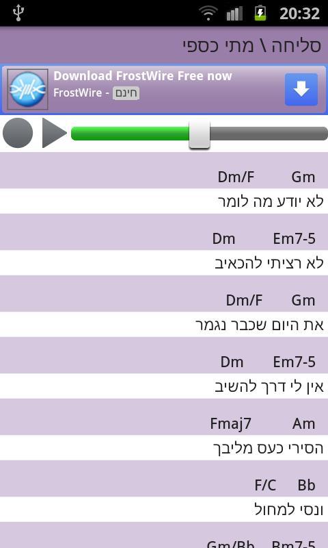 אקורדים ישראלים - screenshot