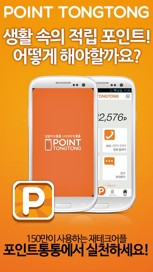 무료 운세 타로, 앱테크 적립마켓 포인트통통 - screenshot