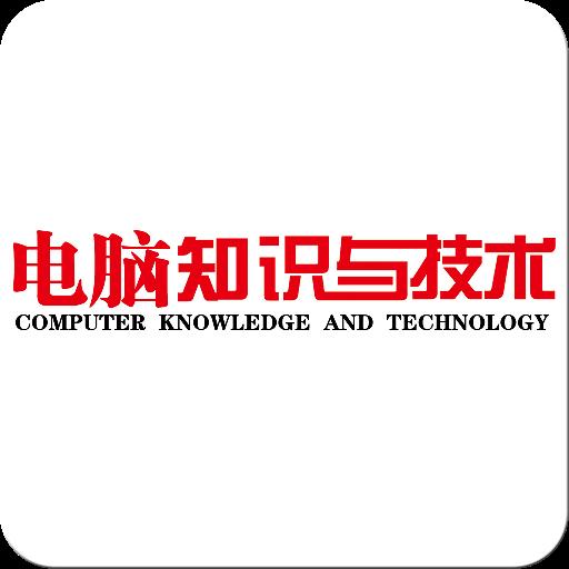电脑知识与技术·学术交流 LOGO-APP點子