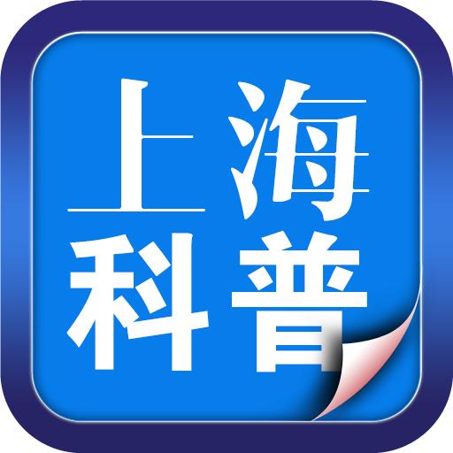 上海科普 教育 LOGO-玩APPs