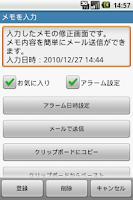 Screenshot of 簡単メモ