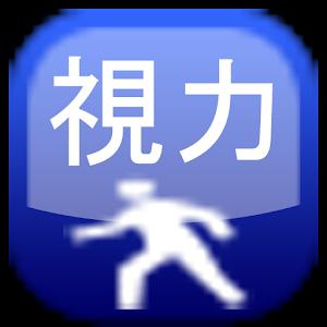 視力回復トレーニング 健康 App LOGO-硬是要APP