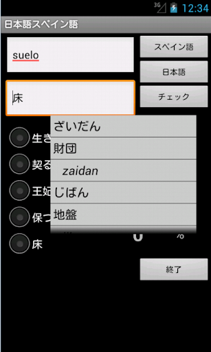 Learn Japanese Spanish