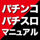 【秘伝】パチンコパチスロマニュアル