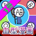 美蓝漫城(血型漫画 第3册) logo
