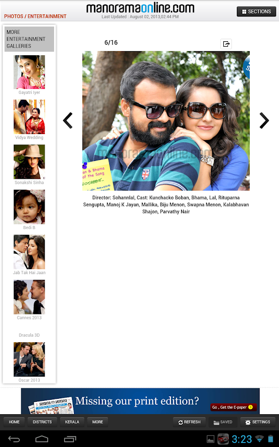 Malayala Manorama Tablet- screenshot