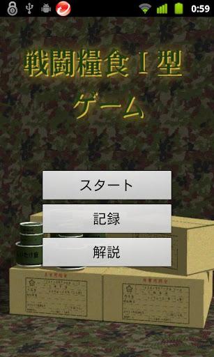 自衛隊 戦闘糧食I型(缶飯)ゲーム