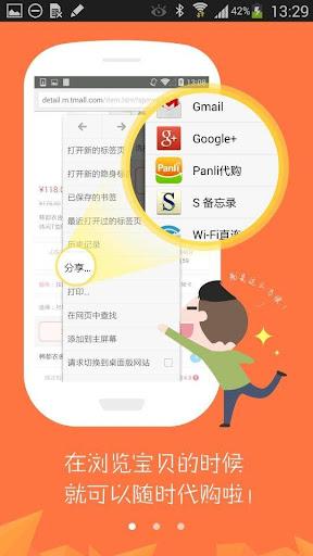 Panli代购 - 专为海外华人代购中国商品