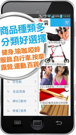 好動網 運動健身器材體育用品專賣商店超級拍賣購物中心行動商城