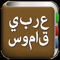 جميع قاموس عربي icon