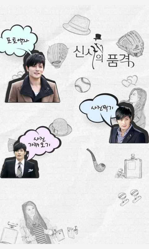 신사의 품격 포토앱 - screenshot