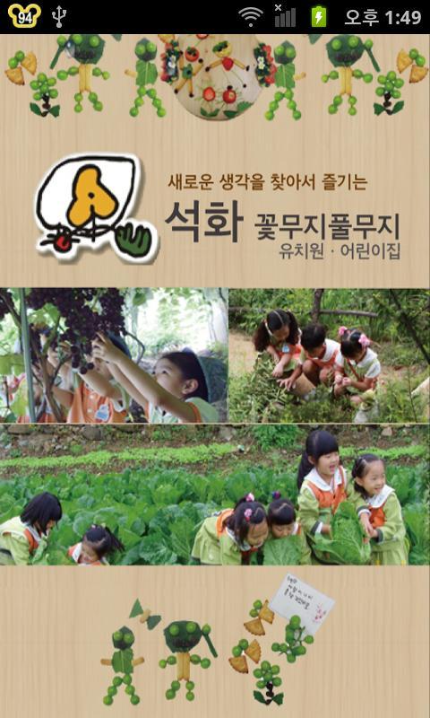 창원석화꽃무지풀무지유치원.어린이집 - screenshot