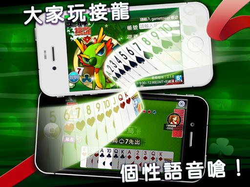 玩博奕App|接龍 王牌接龍 gametower免費|APP試玩