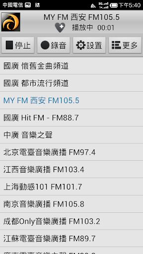 龍捲風收音機