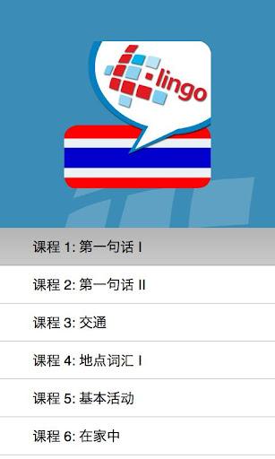 玩免費教育APP|下載L-Lingo 学习泰语 Pro app不用錢|硬是要APP