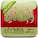 Tilawat Surah Mulk(Audio+Urdu) icon