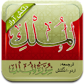 Tilawat Surah Mulk(Audio+Urdu)