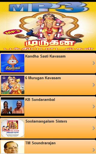 Lord Murugan Songs