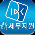 IBK 신세무지원 스마트폰 서비스 icon