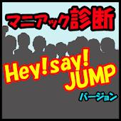 マニアック診断 Hey! Say! JUMPバージョン
