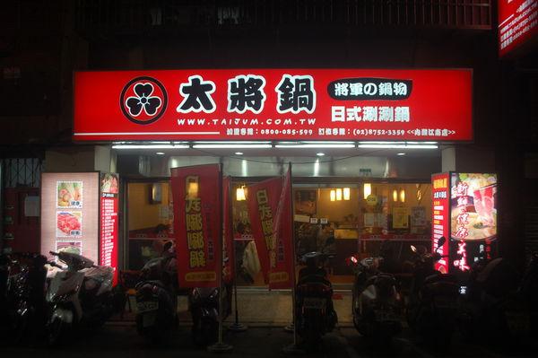 太將鍋 日式涮涮鍋