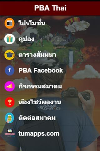 PBA Thai