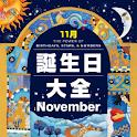 誕生日大全【11月編】 logo
