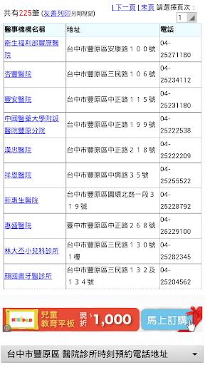 台中市醫院診所時刻預約電話地址 總共2471筆診所醫院藥局