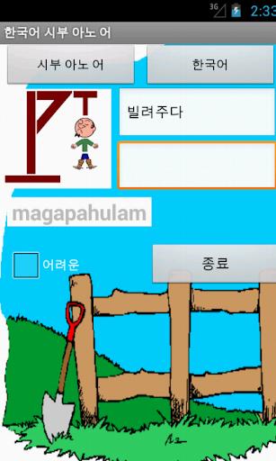 Korean Tagalog Hangman