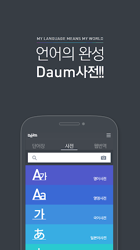 다음 사전 - Daum Dictionary