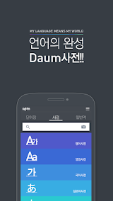 다음 사전 - Daum Dictionary Apk Download Free for PC, smart TV