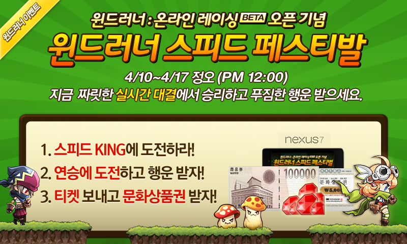 윈드러너 for Kakao - screenshot