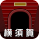 横須賀 トンネルマップ