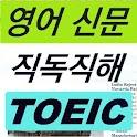 영어 신문 직독직해 icon
