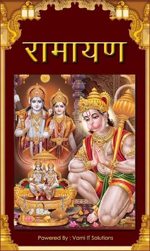 Ramayan In Hindi
