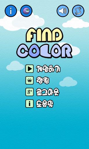 다른 색 찾기