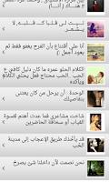 Screenshot of رسائل حب ورومانسية 2013