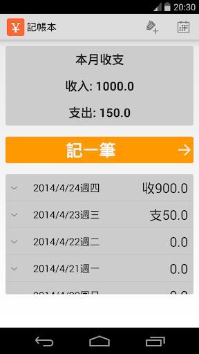 記帳app widget - 玩APPs