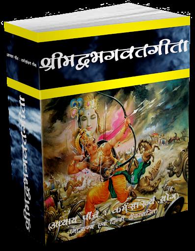 Srimadbhagwat Geeta Adhyay 5