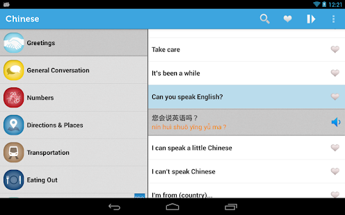 Learn Chinese Mandarin Phrases- screenshot thumbnail