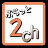 ぶらっと2ch (ROM専)